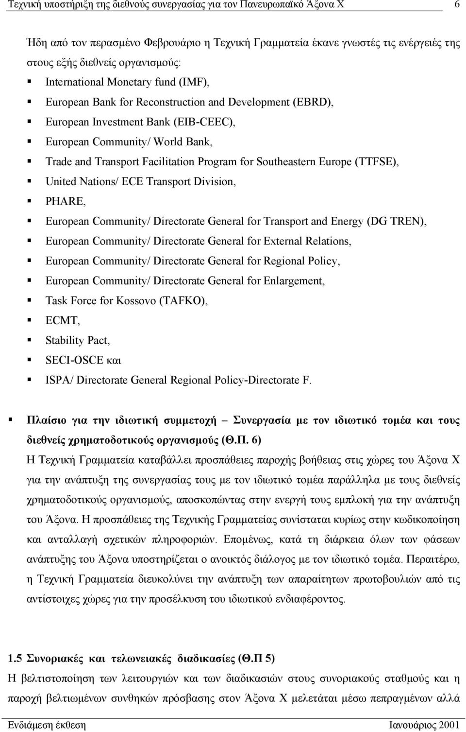 Program for Southeastern Europe (TTFSE), United Nations/ ECE Transport Division, PHARE, European Community/ Directorate General for Transport and Energy (DG TREN), European Community/ Directorate
