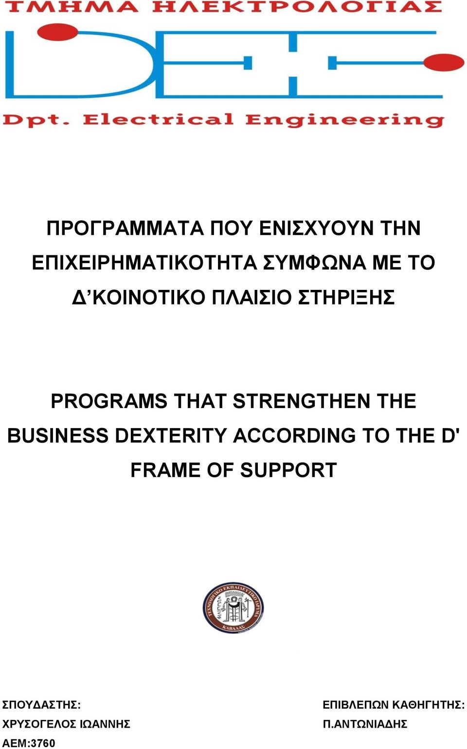 BUSINESS DEXTERITY ACCORDING TO THE D' FRAME OF SUPPORT
