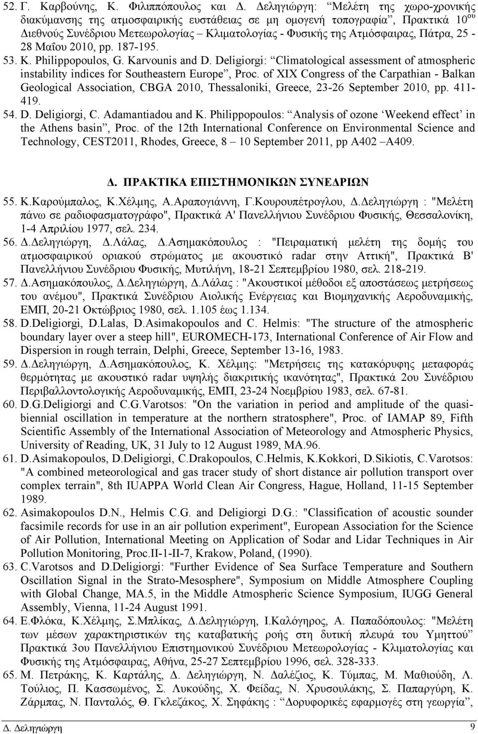 25-28 Μαΐου 2010, pp. 187-195. 53. K. Philippopoulos, G. Karvounis and D. Deligiorgi: Climatological assessment of atmospheric instability indices for Southeastern Europe, Proc.