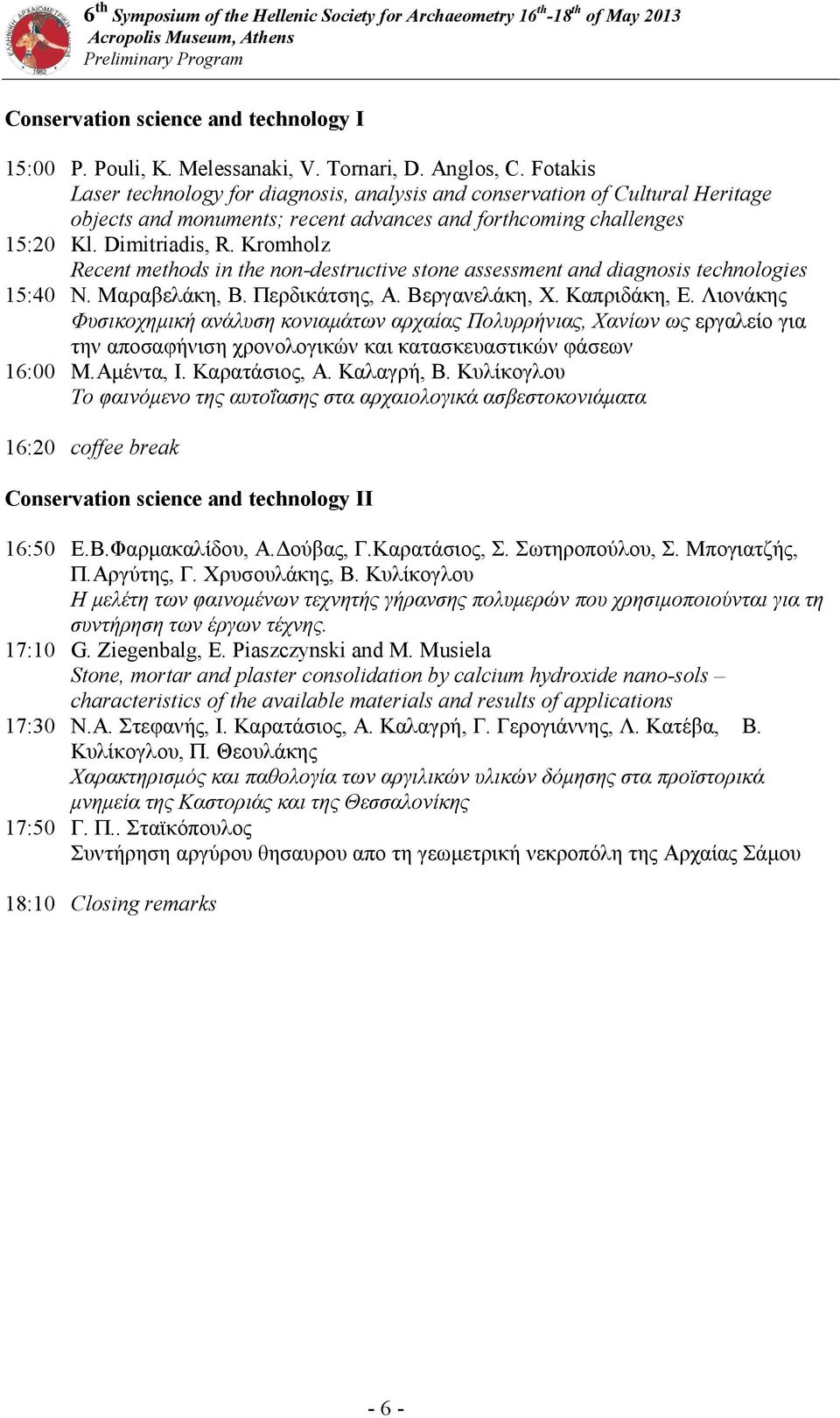 Kromholz Recent methods in the non-destructive stone assessment and diagnosis technologies 15:40 Ν. Μαραβελάκη, Β. Περδικάτσης, Α. Βεργανελάκη, Χ. Καπριδάκη, Ε.