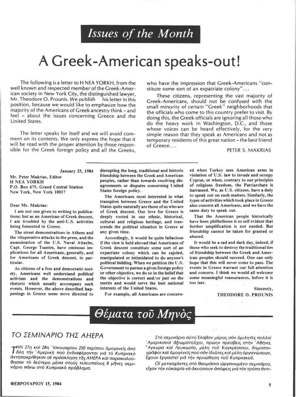 We publish his letter in this position, because we would like to emphasize how the majority of the Americans of Greek ancestry think- and feel - about the issues concerning Greece and the United