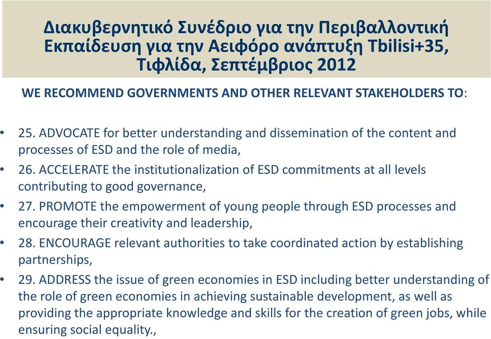 ACCELERATE the institutionalization of ESD commitments at all levels contributing to good governance, 27.