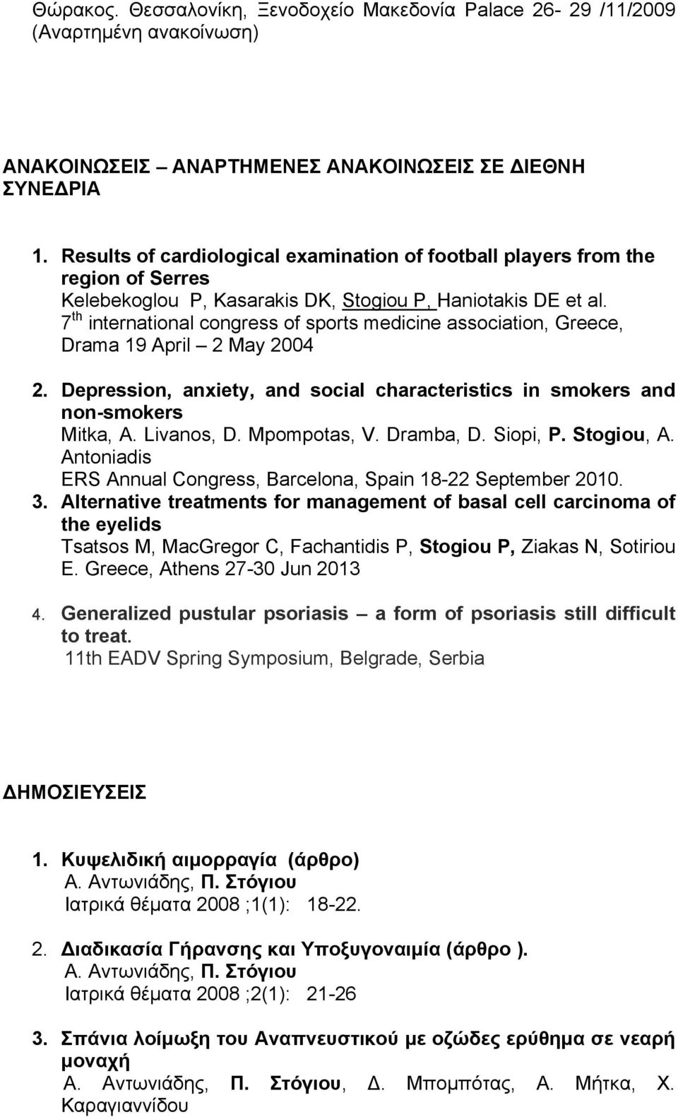 7 th international congress of sports medicine association, Greece, Drama 19 April 2 May 2004 2. Depression, anxiety, and social characteristics in smokers and non-smokers Mitka, A. Livanos, D.