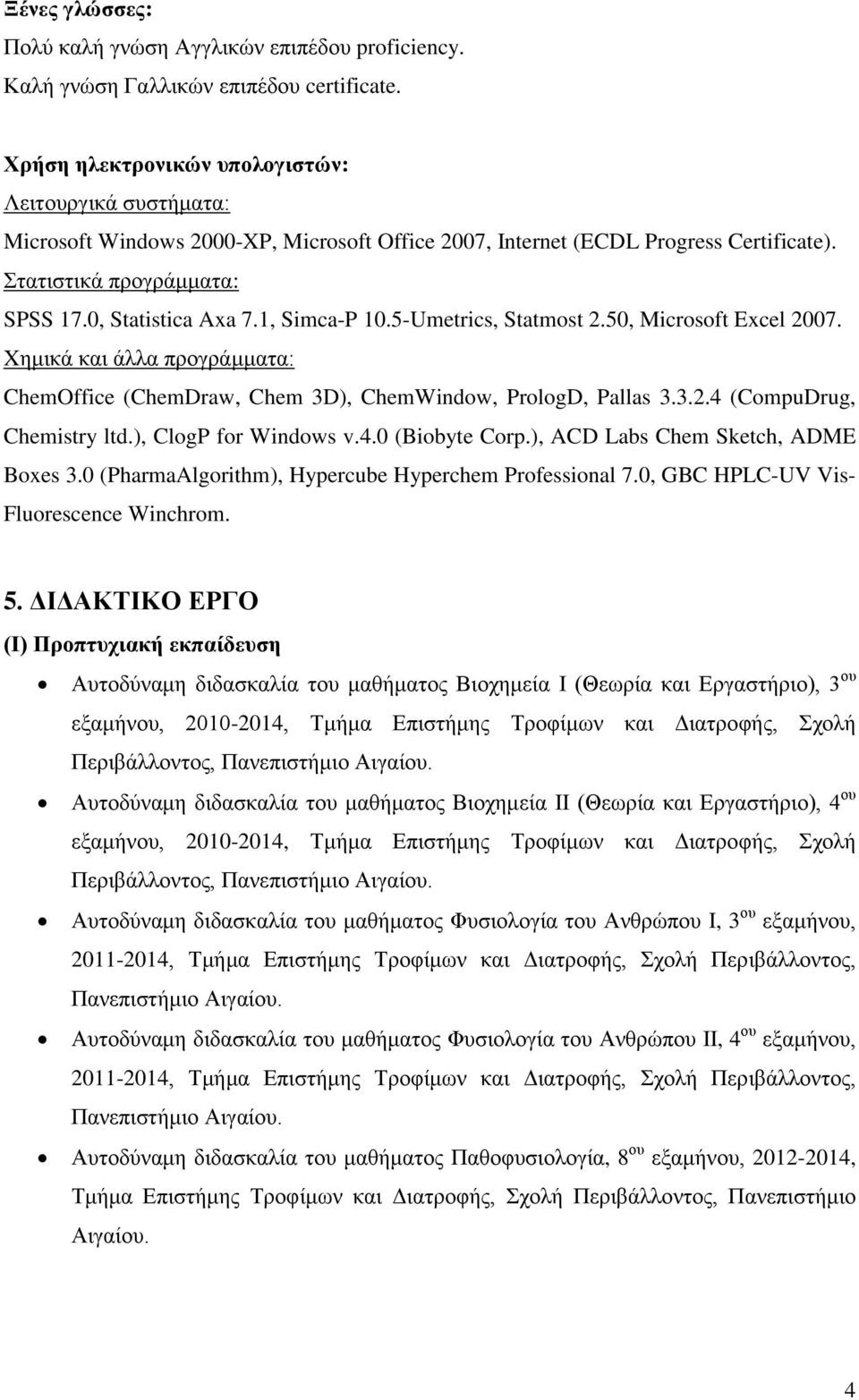 1, Simca-P 10.5-Umetrics, Statmost 2.50, Microsoft Excel 2007. Xεκηθά θαη άιια πξνγξάκκαηα: ChemOffice (ChemDraw, Chem 3D), ChemWindow, PrologD, Pallas 3.3.2.4 (CompuDrug, Chemistry ltd.