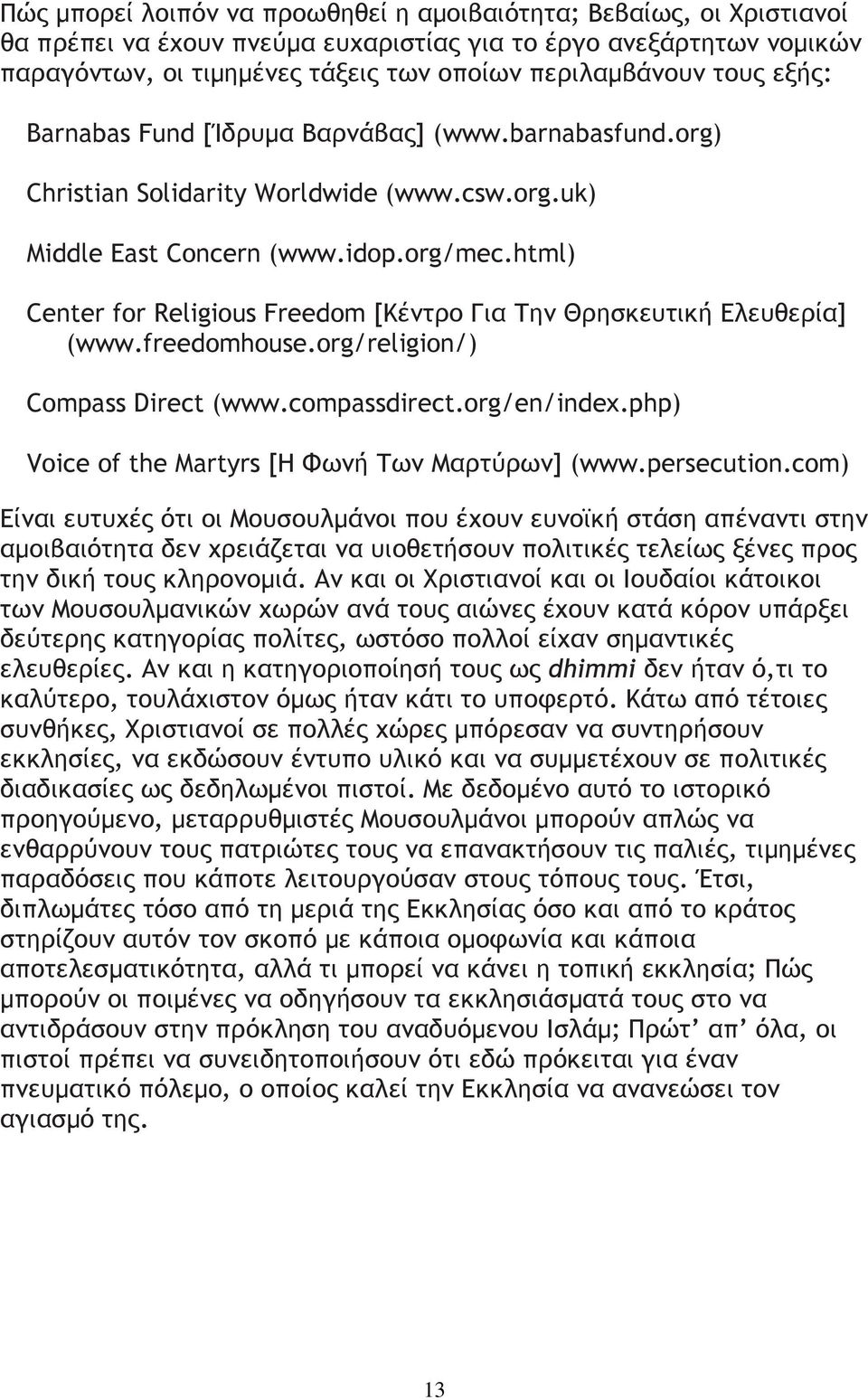 html) Center for Religious Freedom [Κέντρο Για Την Θρησκευτική Ελευθερία] (www.freedomhouse.org/religion/) Compass Direct (www.compassdirect.org/en/index.