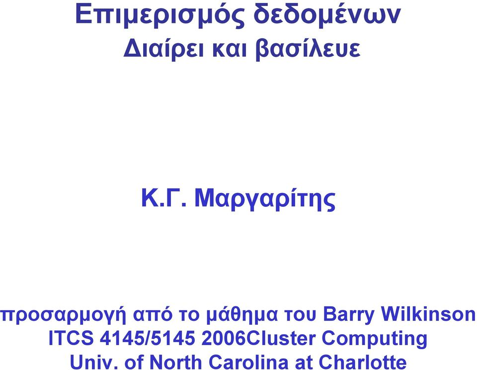 Barry Wilkinson ITCS 4145/5145 2006Cluster
