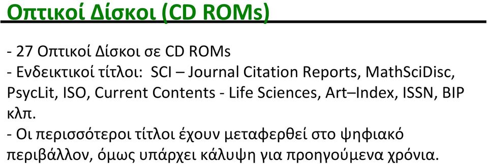 Life Sciences, Art Index, ISSN, BIP κλπ.