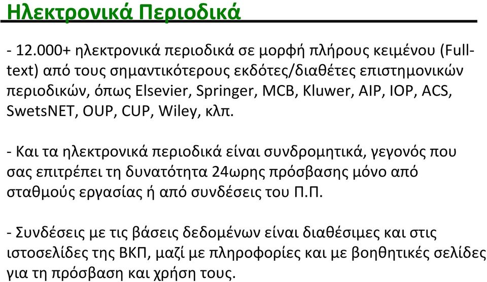 Elsevier, Springer, MCB, Kluwer, AIP, IOP, ACS, SwetsNET, OUP, CUP, Wiley, κλπ.