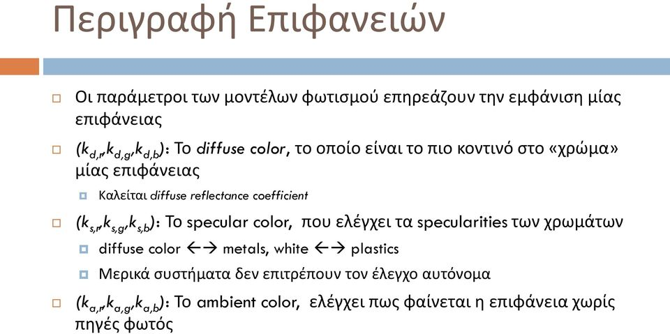 s,g,k s,b ): Το specular color, που ελέγχει τα specularities των χρωμάτων diffuse color metals, white plastics Μερικά