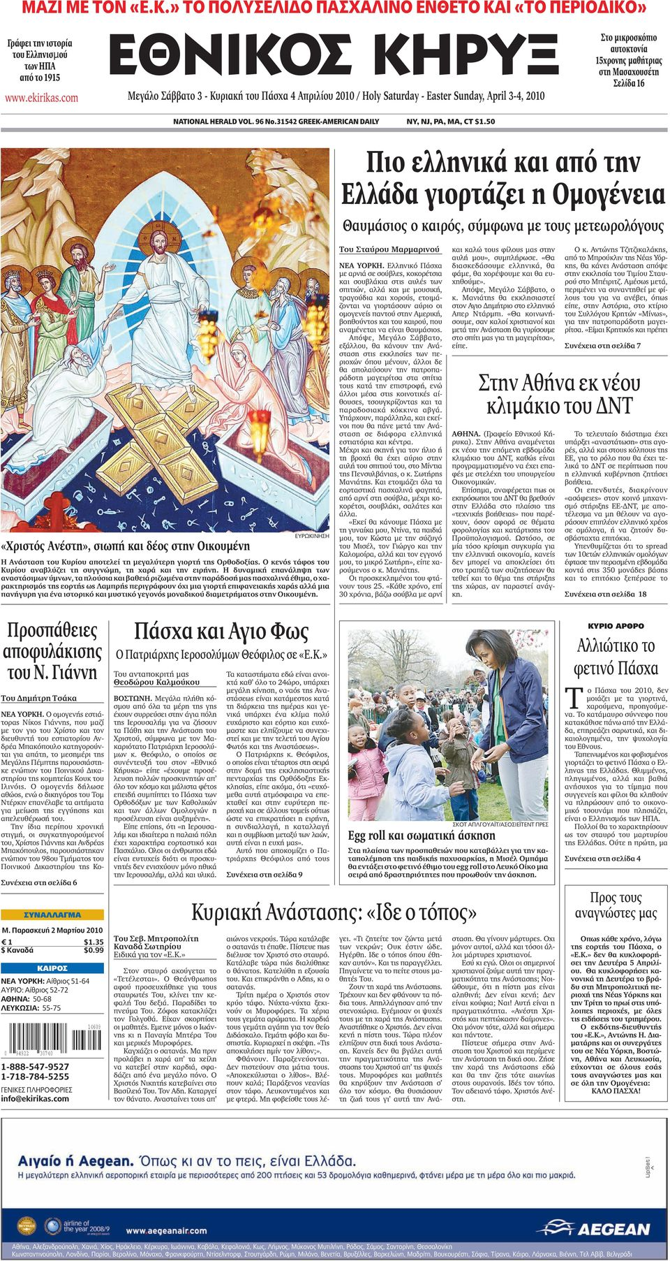 96 no.31542 GReeK-aMeRiCan DaiLY ny, nj, Pa, Ma, Ct $1.