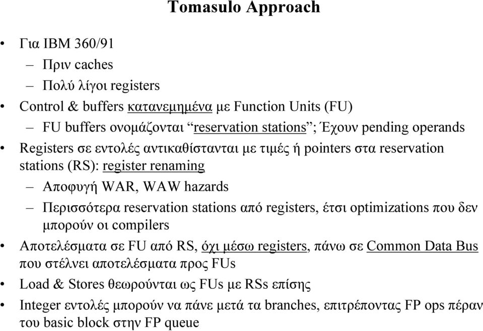 reservation stations από registers, έτσι optimizations που δεν µπορούν οι compilers Αποτελέσµατα σε FU από RS, όχι µέσω registers, πάνω σε Common Data Bus που στέλνει