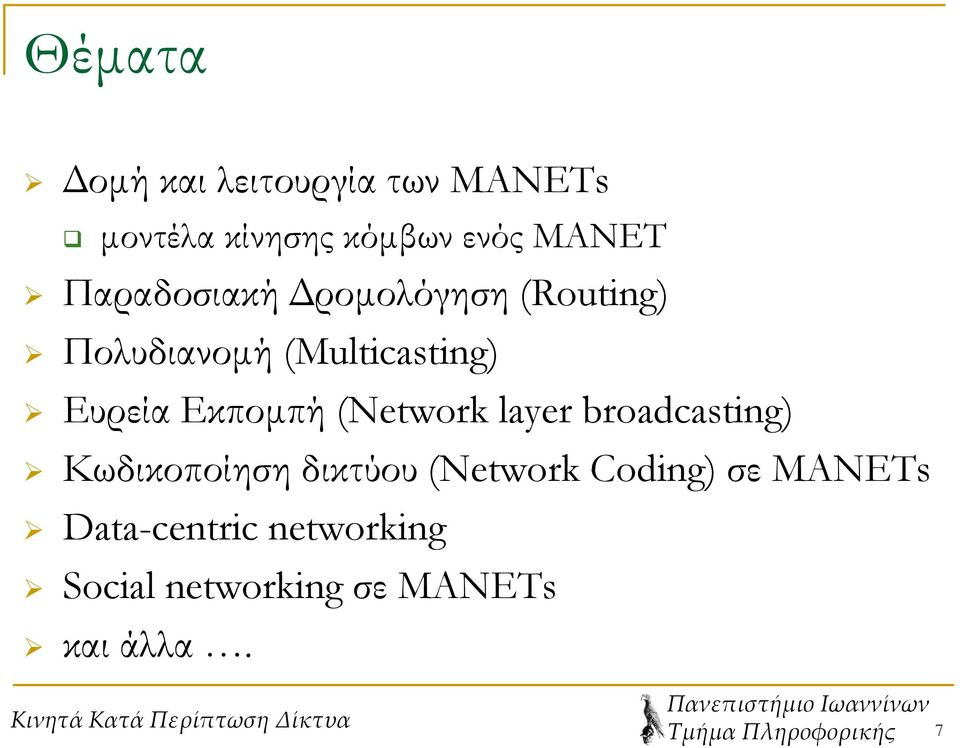 (Network layer broadcasting) Κωδικοποίηση δικτύου (Network Coding) σε MANETs