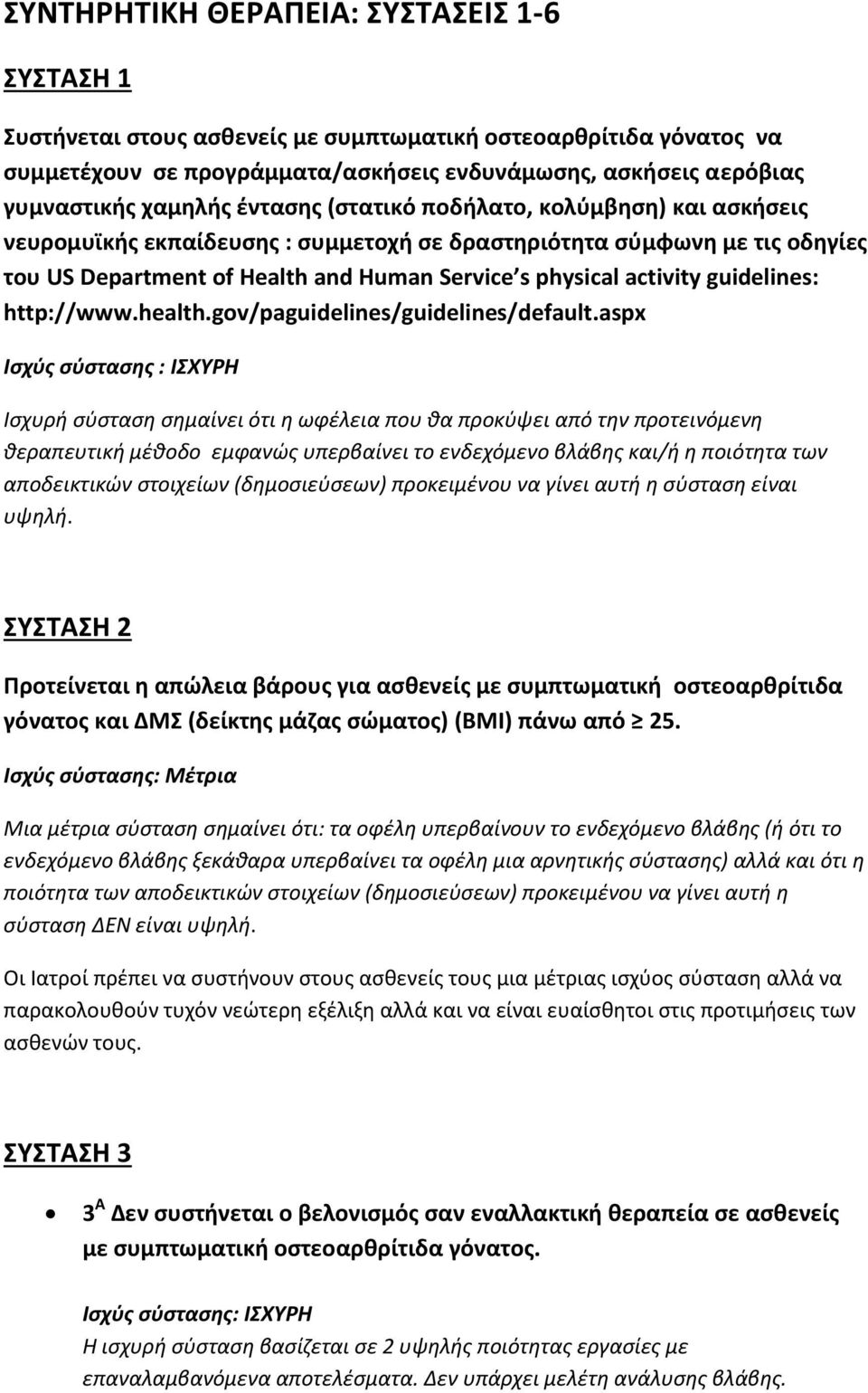 activity guidelines: http://www.health.gov/paguidelines/guidelines/default.