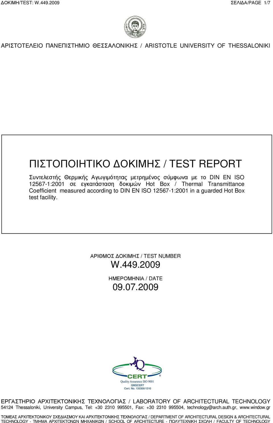 EN ISO 12567-1:2001 σε εγκατάσταση δοκιμών Hot Box / Thermal Transmittance Coefficient meaed according to DIN EN ISO 12567-1:2001 in a guarded Hot Box test facility. ΑΡΙΘΜΟΣ ΔΟΚΙΜΗΣ / TEST NUMBER W.