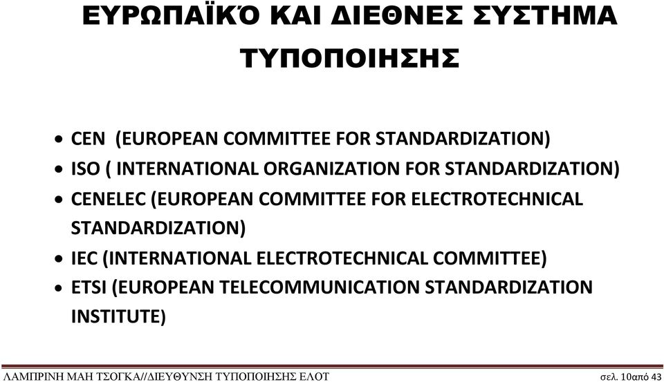 ELECTROTECHNICAL STANDARDIZATION) IEC (INTERNATIONAL ELECTROTECHNICAL COMMITTEE) ETSI