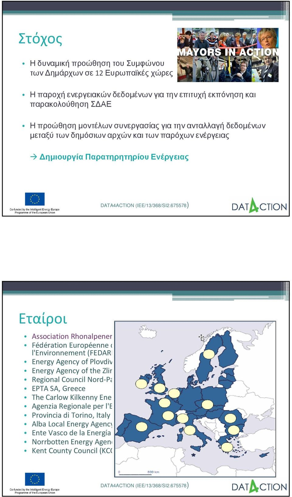 Agences Régionales de l'energie et de l'environnement (FEDARENE), Belgium Energy Agency of Plovdiv (EAP), Bulgaria Energy Agency of the Zlin Region, Czech Republic Regional Council Nord-Pas de Calais