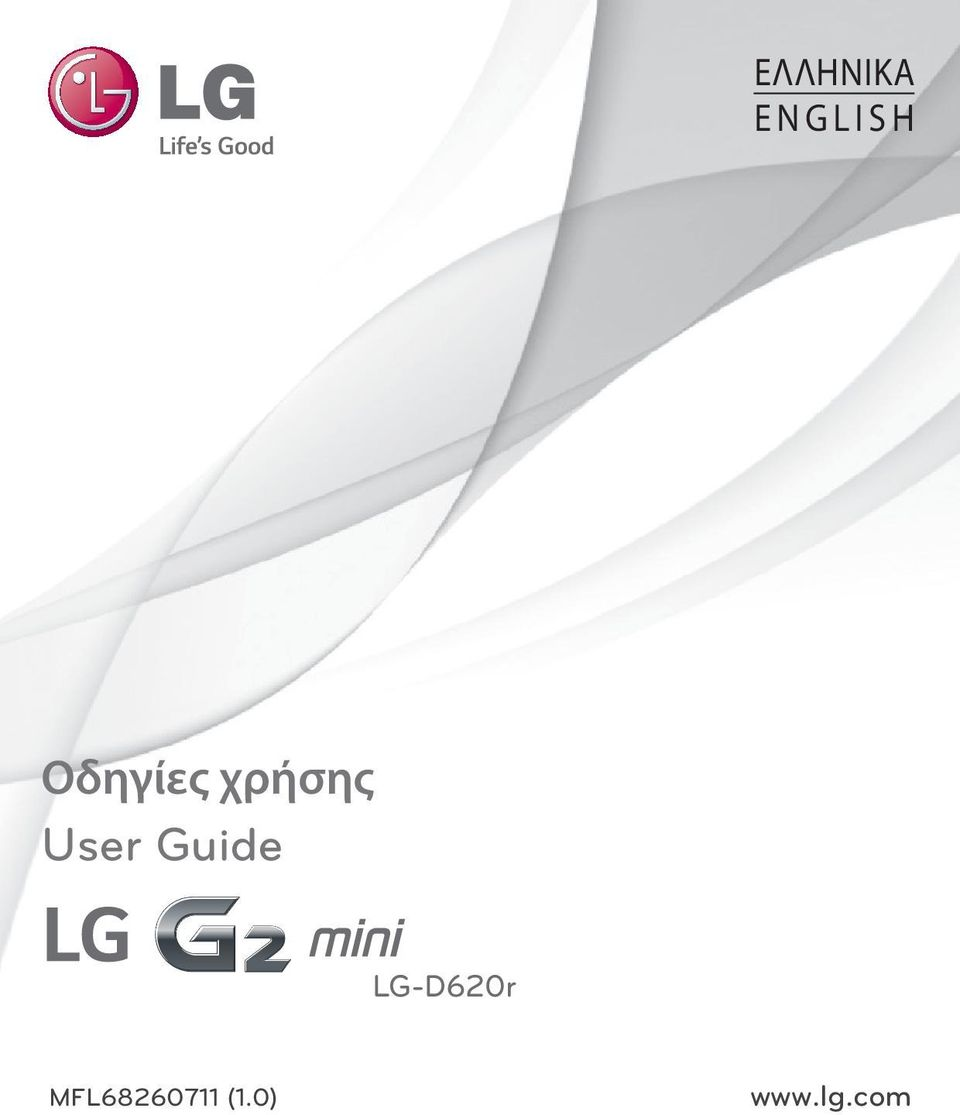 Guide LG-D620r