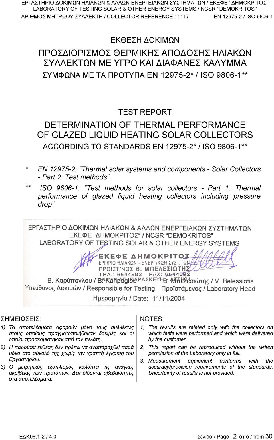 ** ISO 9806-1: Test methods for solar collectors - Part 1: Thermal performance of glazed liquid heating collectors including pressure drop.