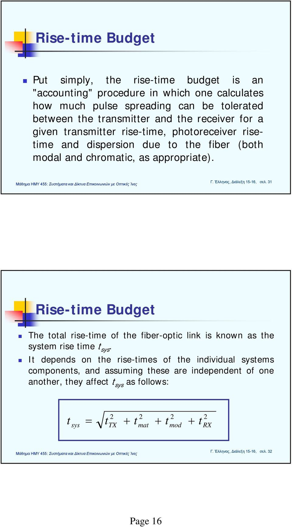 Έλληνας, Διάλεξη 15-16, σελ. 31 Rise-time Budget The total rise-time of the fiber-optic link is known as the system rise time t sys.