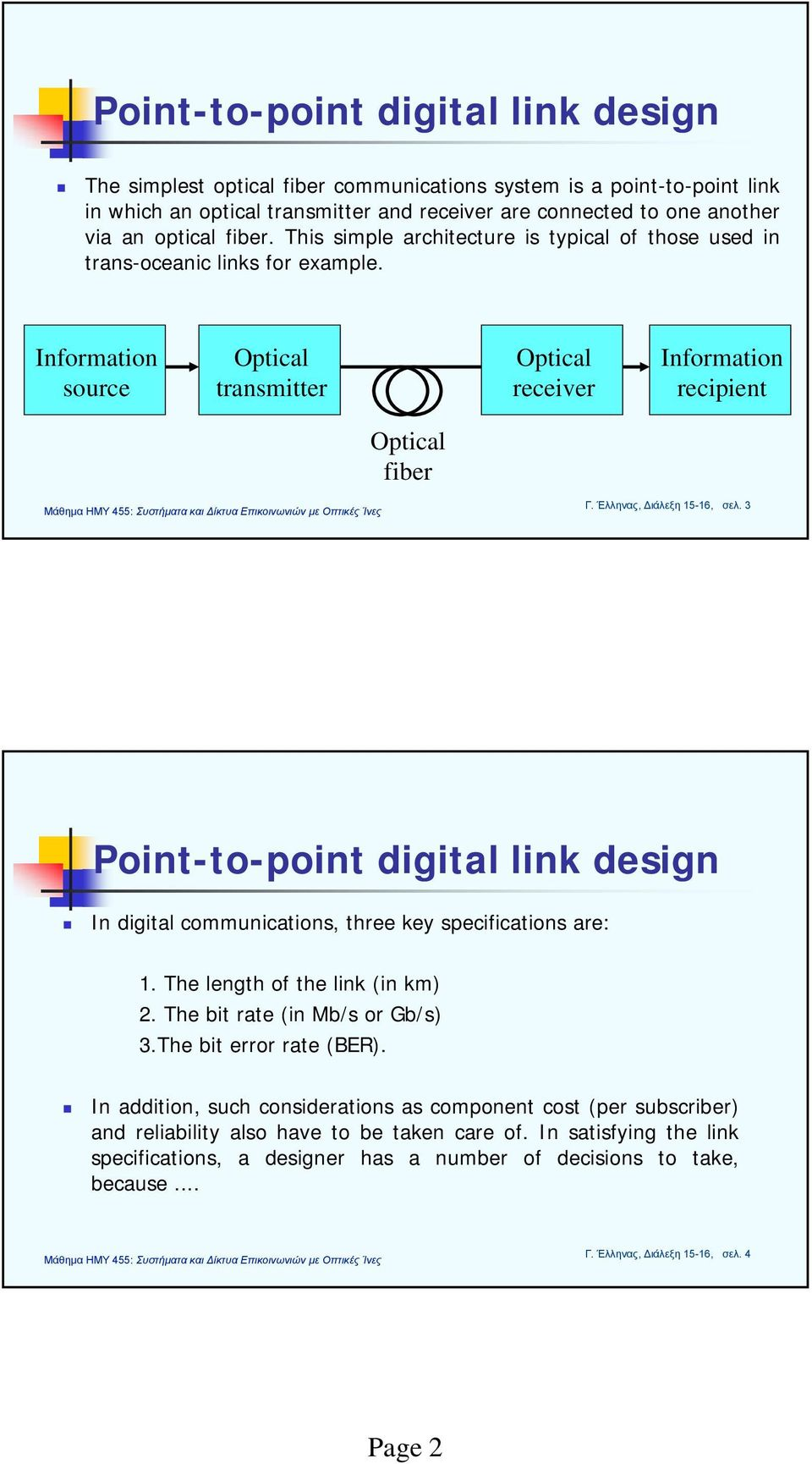 Έλληνας, Διάλεξη 15-16, σελ. 3 Point-to-point digital link design In digital communications, three key specifications are: 1. The length of the link (in km) 2. The bit rate (in Mb/s or Gb/s) 3.