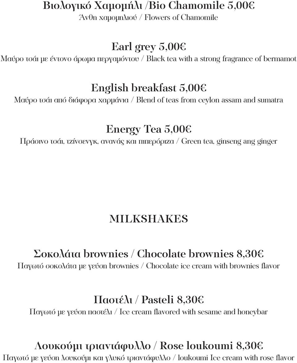 ginseng ang ginger Milkshakes Σοκολάτα brownies / Chocolate brownies 8,30 Παγωτό σοκολάτα με γεύση brownies / Chocolate ice cream with brownies flavor Παστέλι / Pasteli 8,30 Παγωτό