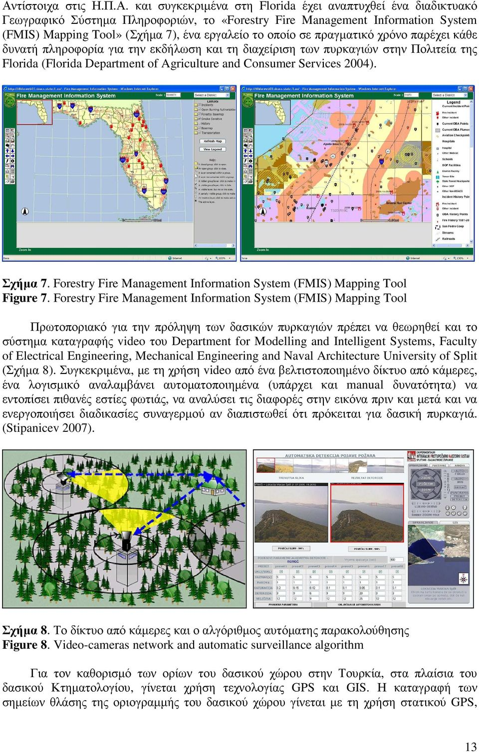 Services 2004). Σχήµα 7. Forestry Fire Management Information System (FMIS) Mapping Tool Figure 7.