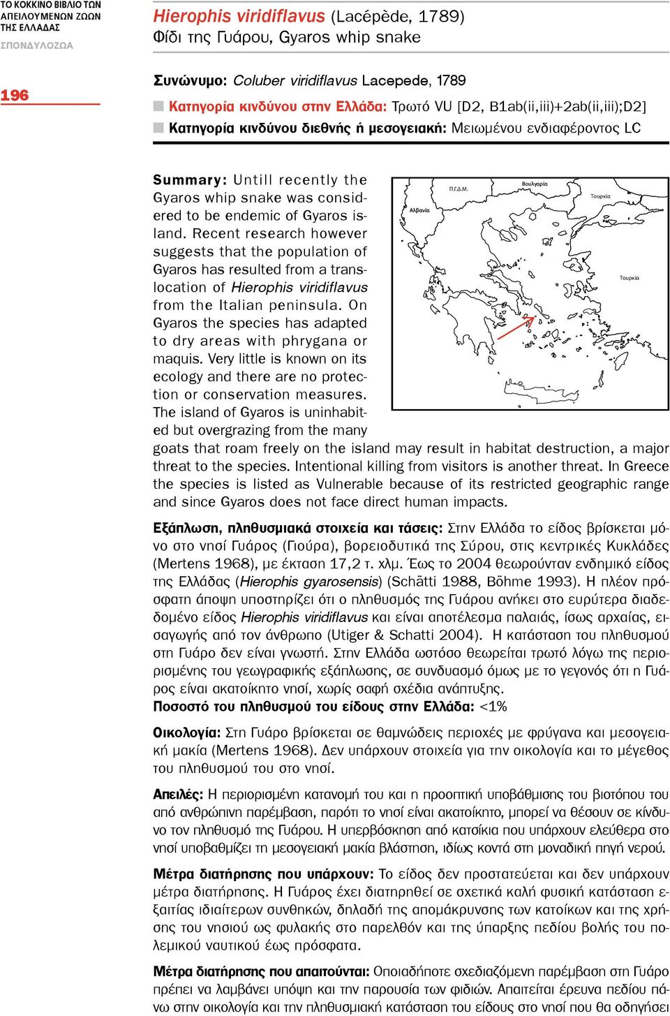 Recent research however suggests that the population of Gyaros has resulted from a translocation of Hierophis viridiflavus from the Italian peninsula.
