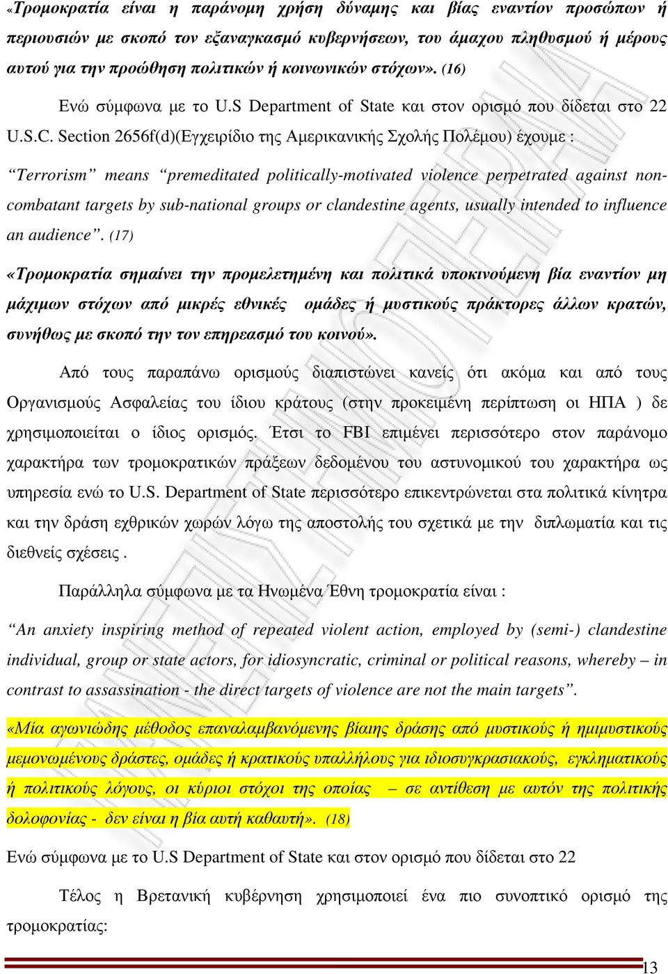 Section 2656f(d)(Εγχειρίδιο της Αµερικανικής Σχολής Πολέµου) έχουµε : Terrorism means premeditated politically-motivated violence perpetrated against noncombatant targets by sub-national groups or