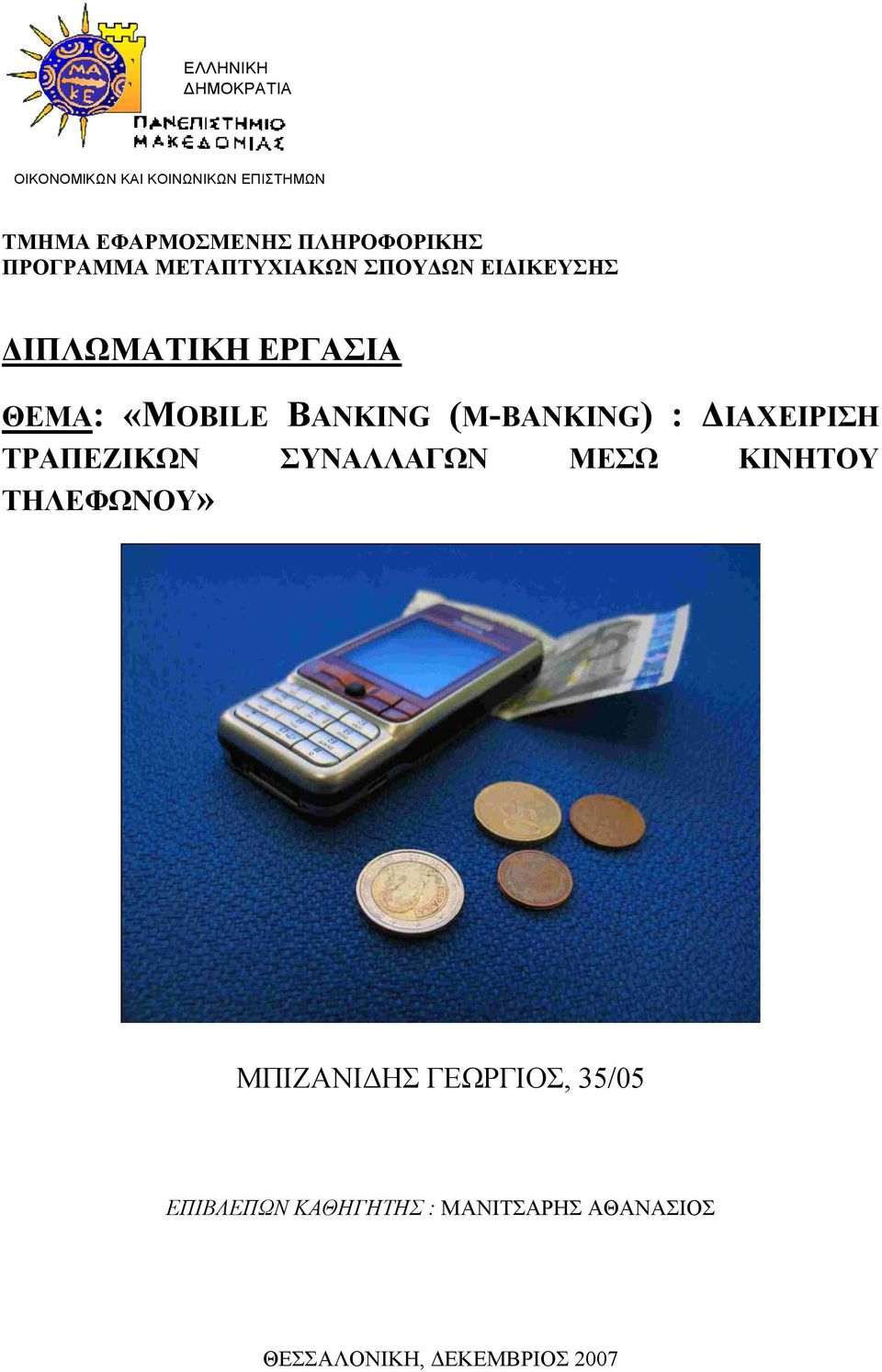 «MOBILE BANKING (M-BANKING) : ΔΙΑΧΕΙΡΙΣΗ ΤΡΑΠΕΖΙΚΩΝ ΣΥΝΑΛΛΑΓΩΝ ΜΕΣΩ ΚΙΝΗΤΟΥ