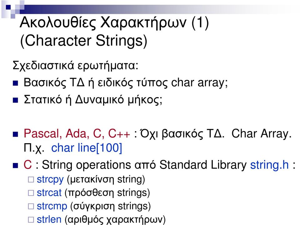 Char Array. Π.χ. char line[100] C : String operations από Standard Library string.