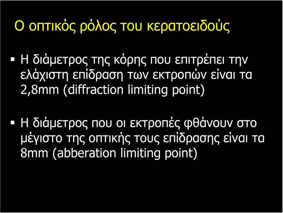 (diffraction limiting point) H διάμετρος που οι εκτροπές φθάνουν