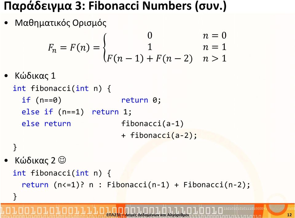 if (n==0) return 0; else if (n==1) return 1; else return fibonacci(a