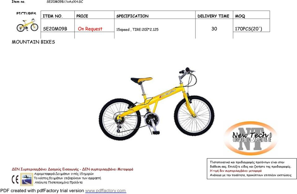PRICE SPECIFICATION DELIVERY