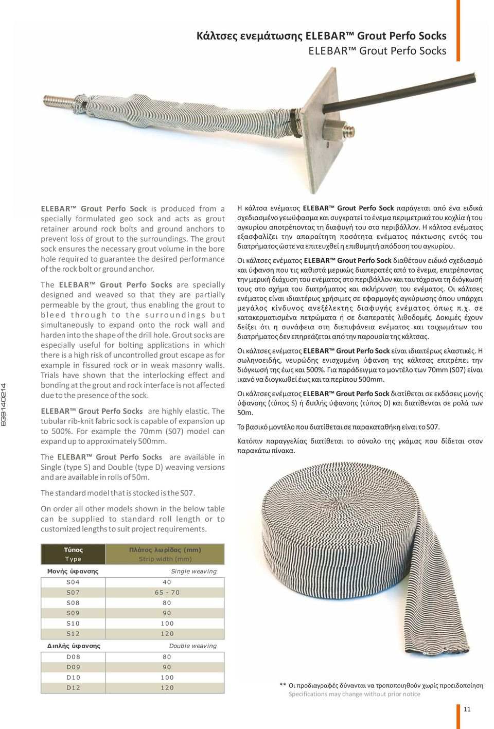 The grout sock ensures the necessary grout volume in the bore hole required to guarantee the desired performance of the rock bolt or ground anchor.