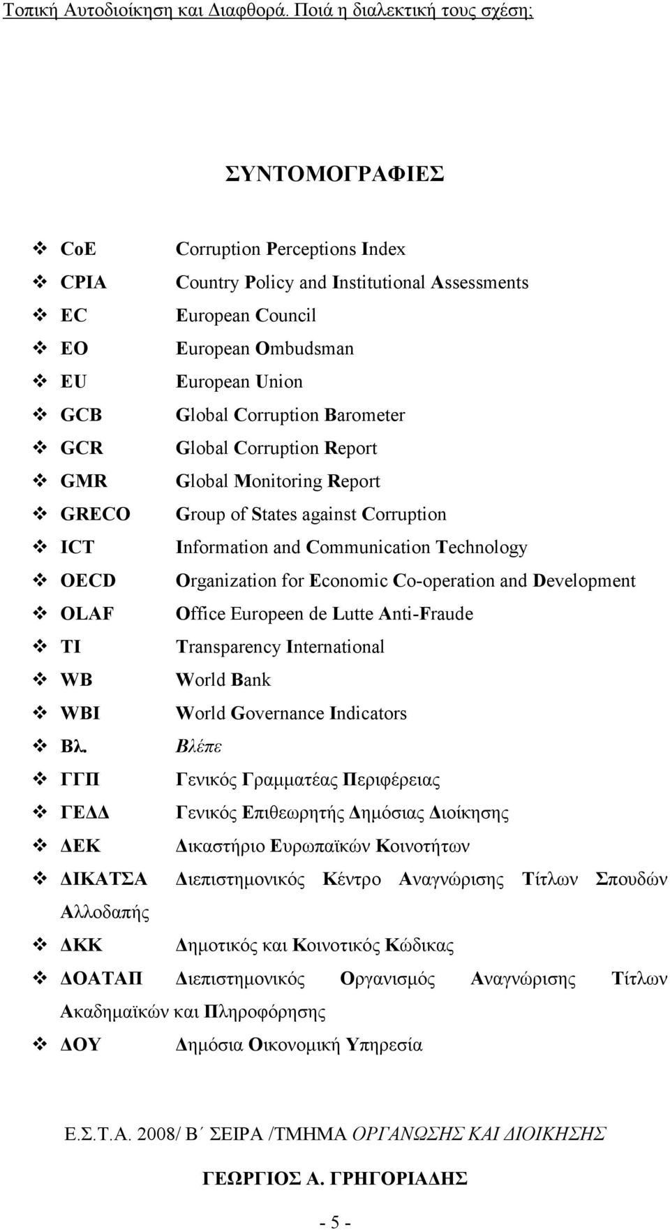 OLAF Office Europeen de Lutte Anti-Fraude TI Transparency International WB World Bank WBI World Governance Indicators Βλ.