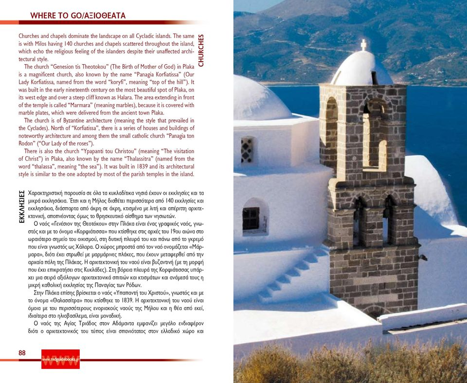 The church Genesion tis Theotokou (The Birth of Mother of God) in Plaka is a magnificent church, also known by the name Panagia Korfiatissa (Our Lady Korfiatissa, named from the word koryfi, meaning