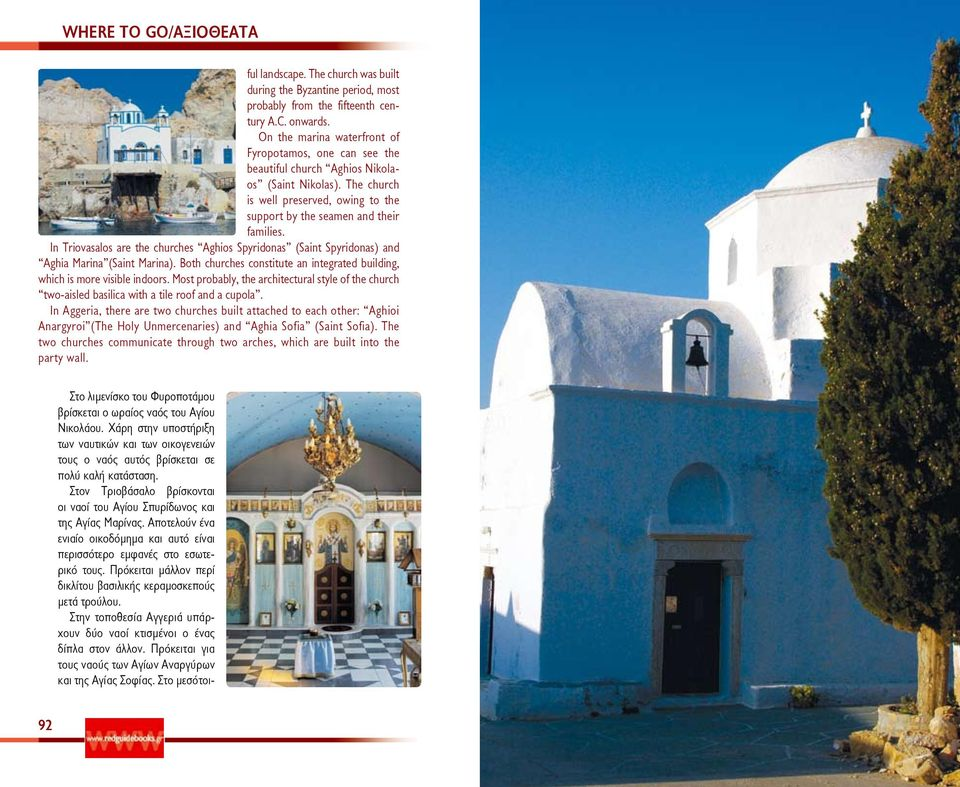 In Triovasalos are the churches Aghios Spyridonas (Saint Spyridonas) and Aghia Marina (Saint Marina). Both churches constitute an integrated building, which is more visible indoors.
