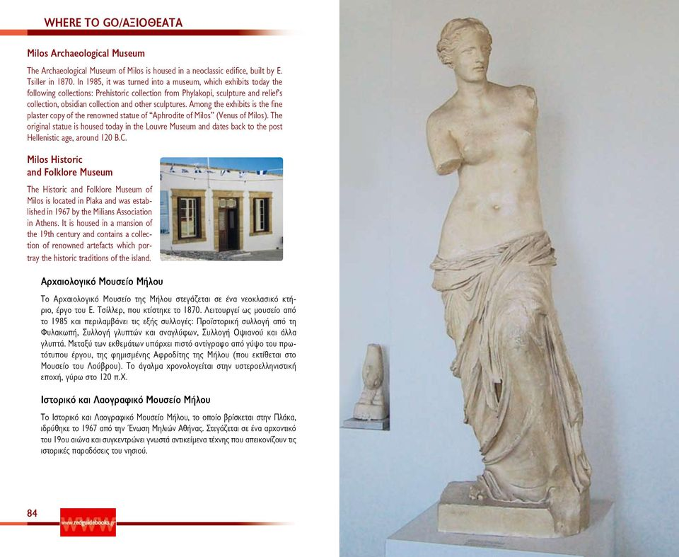 sculptures. Among the exhibits is the fine plaster copy of the renowned statue of Aphrodite of Milos (Venus of Milos).