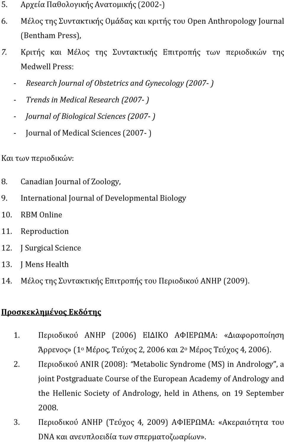 (2007 ) Journal of Medical Sciences (2007 ) Και των περιοδικών: 8. Canadian Journal of Zoology, 9. International Journal of Developmental Biology 10. RBM Online 11. Reproduction 12.