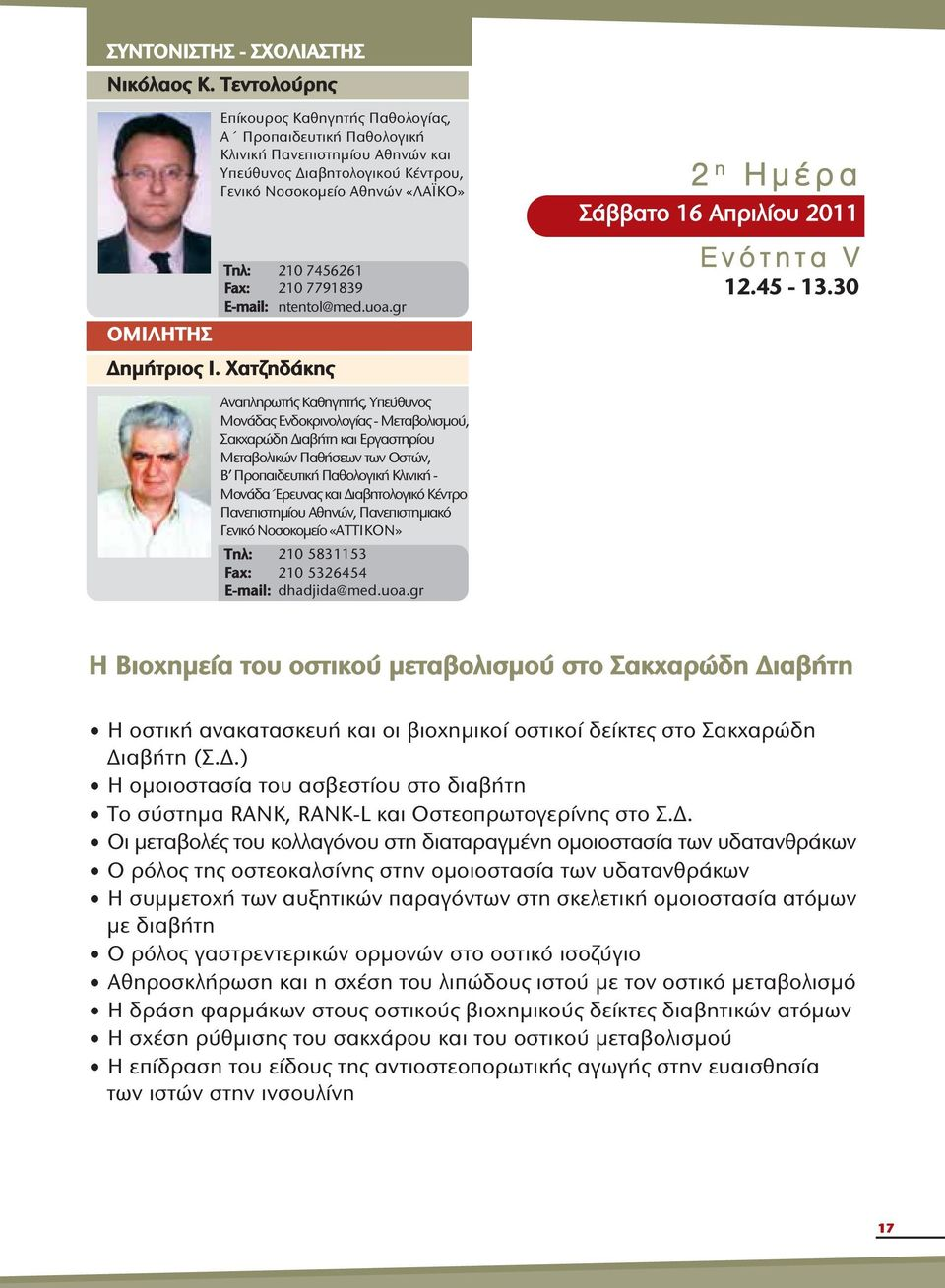 Fax: 210 7791839 E-mail: ntentol@med.uoa.gr 2 η Ημέρα Σάββατο 16 Απριλίου 2011 Ενό τ η τ α V 12.45-13.30 Δημήτριος Ι.