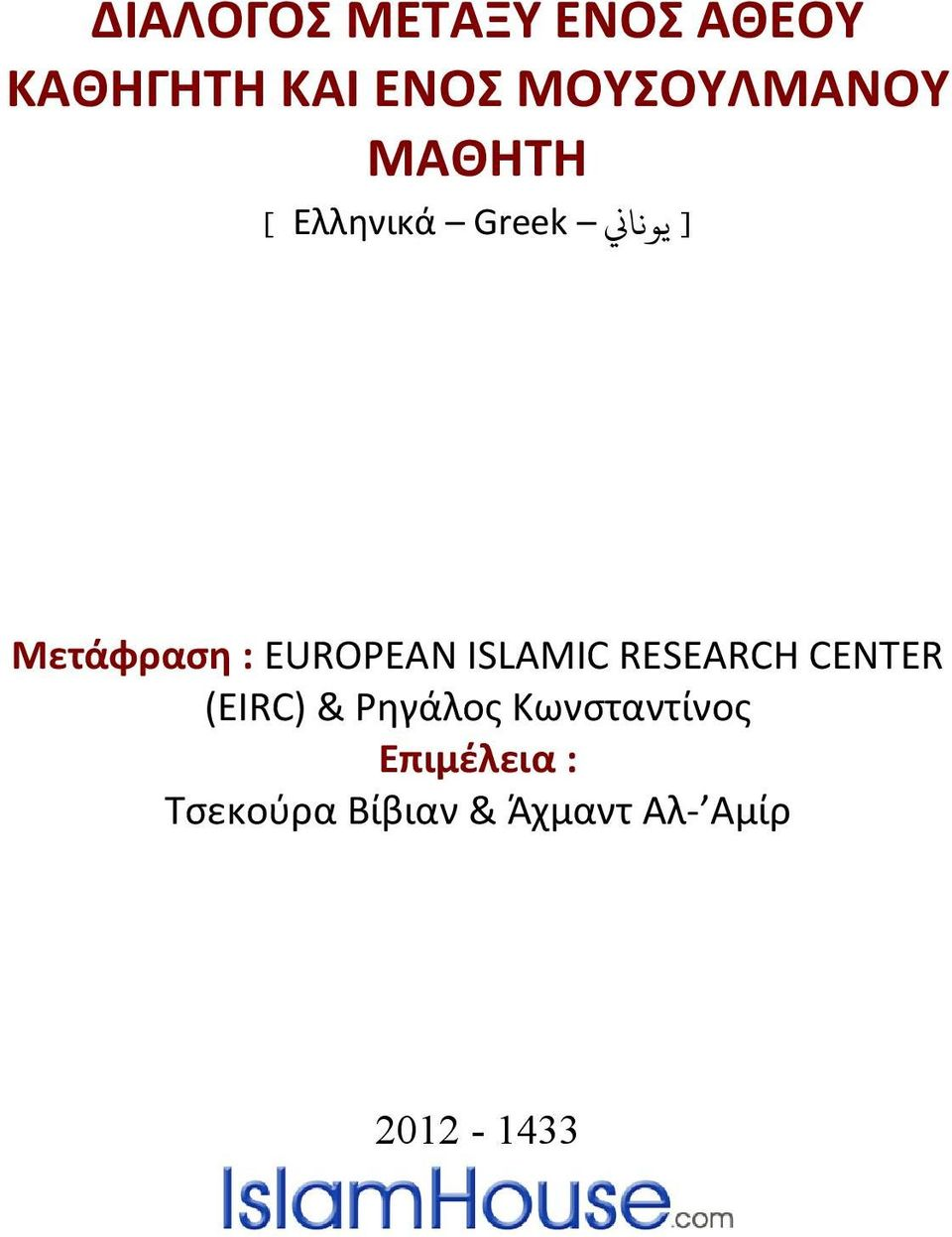 : EUROPEAN ISLAMIC RESEARCH CENTER (EIRC) & Ρηγάλος