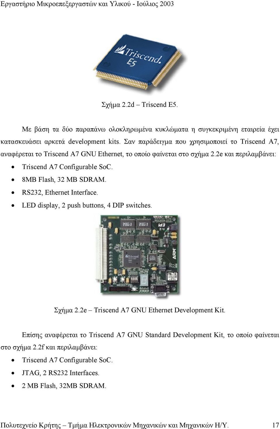 8MB Flash, 32 MB SDRAM. RS232, Ethernet Interface. LED display, 2 push buttons, 4 DIP switches. Σχήµα 2.2e Triscend A7 GNU Ethernet Development Kit.