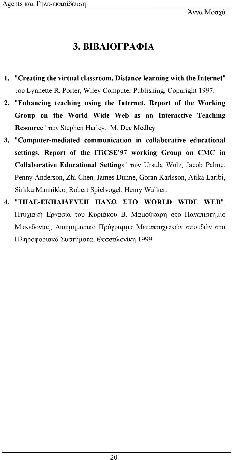 "Report of the ITiCSE'97 working Group on CMC in Collaborative Educational Settings"" των Ursula Wolz, Jacob Palme, Penny Anderson, Zhi Chen, James Dunne, Goran Karlsson, Atika Laribi, Sirkku Mannikko,"