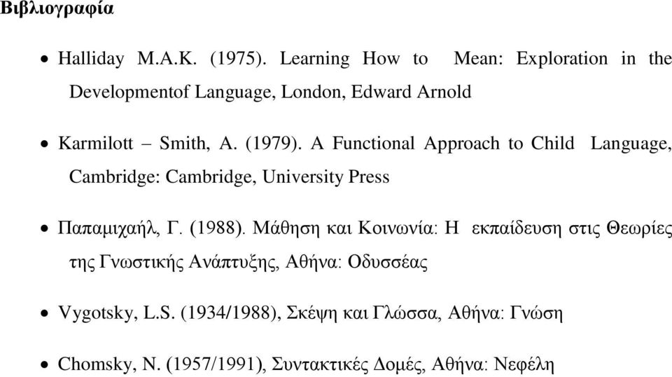 A Functional Approach to Child Language, Cambridge: Cambridge, University Press Παπαμιχαήλ, Γ. (1988).