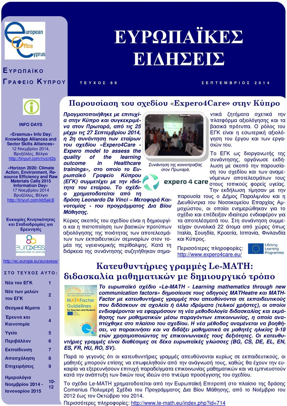 com/nvznt2s «Horizon 2020: Climate Action, Environment, Resource Efficiency and Raw Materials Calls 2015 Information Day» 17 Νοεµβρίου 2014 http://tinyurl.