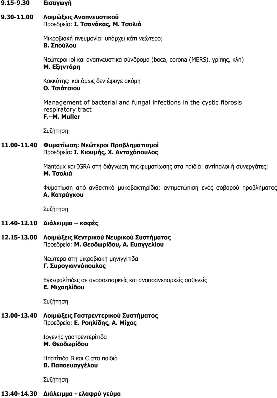 Tσιάτσιου Management of bacterial and fungal infections in the cystic fibrosis respiratory tract F. M. Muller 11.00-11.40 Φυµατίωση: Νεώτεροι Προβληµατισµοί Προεδρείο: I. Κιουµής, X.