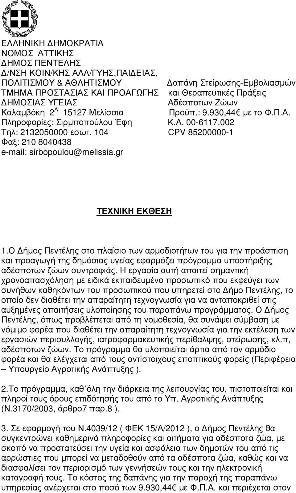 104 CPV 85200000-1 Φαξ: 210 8040438 e-mail: sirbopoulou@melissia.gr ΤΕΧΝΙΚΗ ΕΚΘΕΣΗ 1.