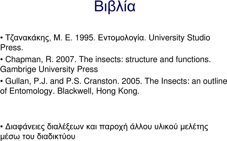 J. and P.S. Cranston. 2005. The Insects: an outline of Entomology.