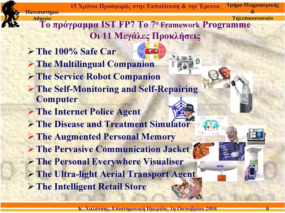 Self-Repairing Computer The Internet Police Agent The Disease and Treatment Simulator The Augmented Personal Memory