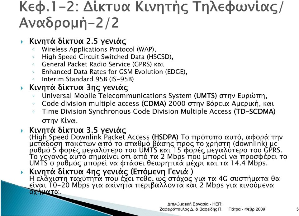 (IS-95B) Κινητά δίκτυα 3ης γενιάς Universal Mobile Telecommunications System (UMTS) στην Ευρώπη, Code division multiple access (CDMA) 2000 στην Βόρεια Αμερική, και Time Division Synchronous Code